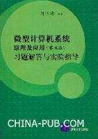 微型计算机系统原理及应用(第五版)习题解答与实验指导