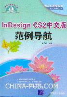 InDesign CS2中文版范例导航