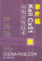 单片机Keil Cx51应用开发技术[按需印刷]