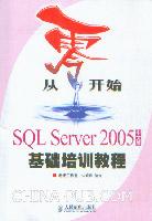 从零开始--SQL Server 2005中文版基础培训教程[按需印刷]