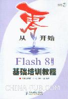 (特价书)从零开始--Flash 8中文版基础培训教程