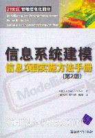 信息系统建模--信息项目实施方法手册(第2版)