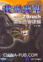 我型我塑--Zbrush实例创作详解