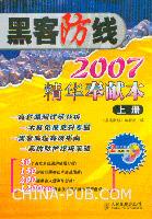 《黑客防线》2007精华奉献本(上、下册)(2CD)