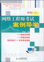 网络工程师考试案例导学[按需印刷]