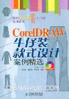 CorelDRAW牛仔装款式设计案例精选[按需印刷]