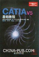 CATIA V5基础教程[按需印刷]