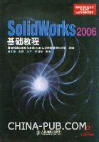 SolidWorks 2006基础教程[按需印刷]
