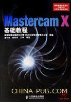 (特价书)Mastercam X基础教程