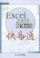 Excel 2003财务应用快易通