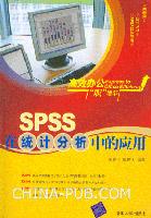 SPSS在统计分析中的应用