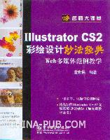 Illustrator CS2彩绘设计妙法经典--Web多媒体范例教学