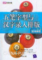 五笔字型与汉字录入排版标准教程