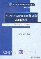 Pro/ENGINEER野火版基础教程