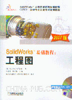 SolidWorks基础教程:工程图