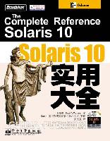 Solaris 10实用大全