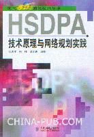 HSDPA技术原理与网络规划实践[按需印刷]