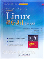 Linux程序设计(第3版) (07年度畅销榜NO.5) (08年度畅销榜TOP50)