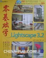 零基础学Lightscape 3.2(2CD)