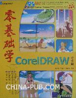 零基础学CorelDRAW中文版(2CD)