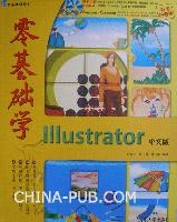 零基础学Illustrator中文版(2CD)