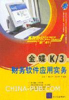 金蝶K/3财务软件应用实务