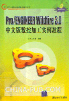 Pro/ENGINEER Wildfire 3.0中文版数控加工实例教程