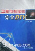 卫星电视接收完全DIY[按需印刷]