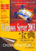 Windows Server 2003宝典:R2和SP1版[按需印刷]