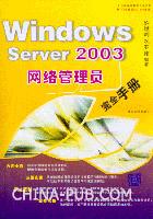 Windows Server 2003网络管理员完全手册