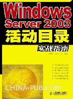 (特价书)Windows Server 2003活动目录实战指南