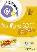 FrontPage 2003基础与实例精讲[按需印刷]