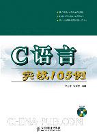 C语言实战105例[按需印刷]