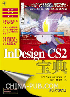 InDesign CS2宝典