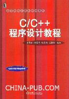 (特价书)C/C++程序设计教程