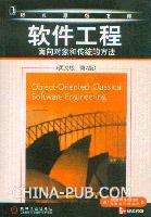 (特价书)软件工程:面向对象和传统的方法(英文影印版.第7版)