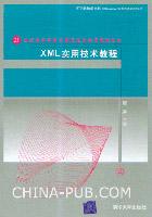 XML实用技术教程