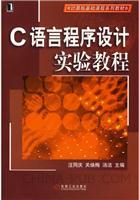 C语言程序设计实验教程