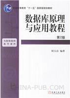 (特价书)数据库原理与应用教程(第2版)