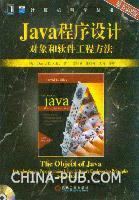 (特价书)Java程序设计:对象和软件工程方法(原书第2版)