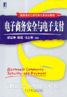电子商务安全与电子支付