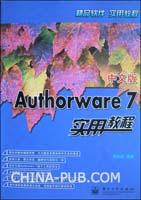 中文版Authorware 7实用教程