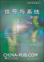 信号与系统(第2版)