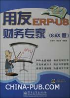 用友ERP-U8财务专家(8.6X版)