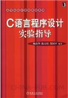 (特价书)C语言程序设计实验指导