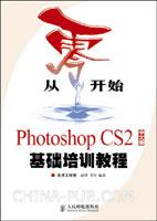 从零开始--Photoshop CS2中文版基础培训教程[按需印刷]