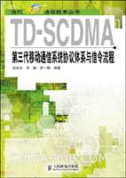TD-SCDMA第三代移动通信系统协议体系与信令流程