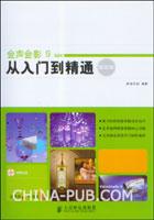 会声会影9中文版从入门到精通精彩版(精彩版)(彩印)