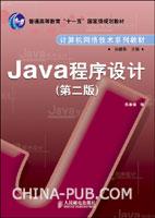 Java程序设计(第二版)[按需印刷]