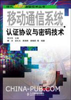 移动通信系统认证协议与密码技术